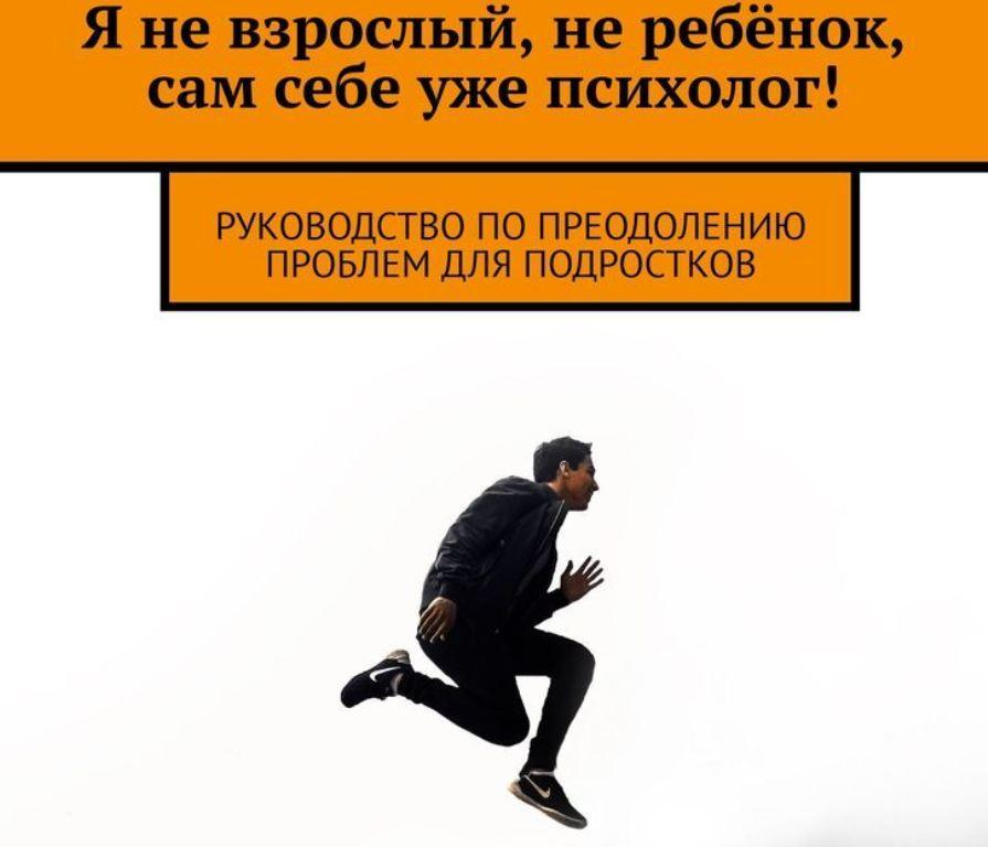 Тверской психолог написал книгу о проблемах подростков