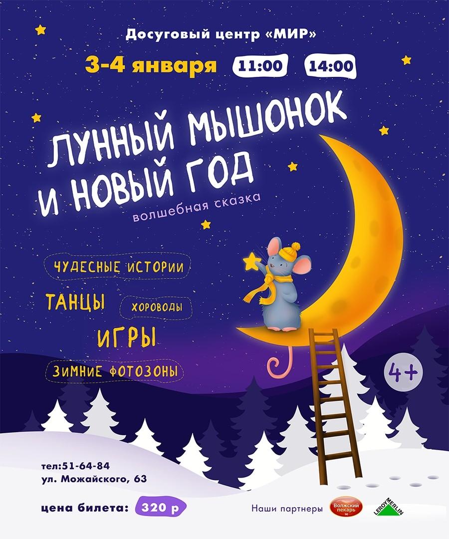 """Маленьких жителей Твери приглашают на волшебную сказку """"Лунный мышонок и Новый год"""""""