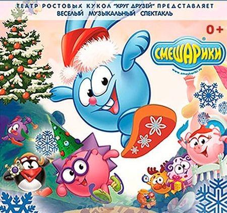 Тверская детвора пообщается с героями мультсериала «Смешарики»