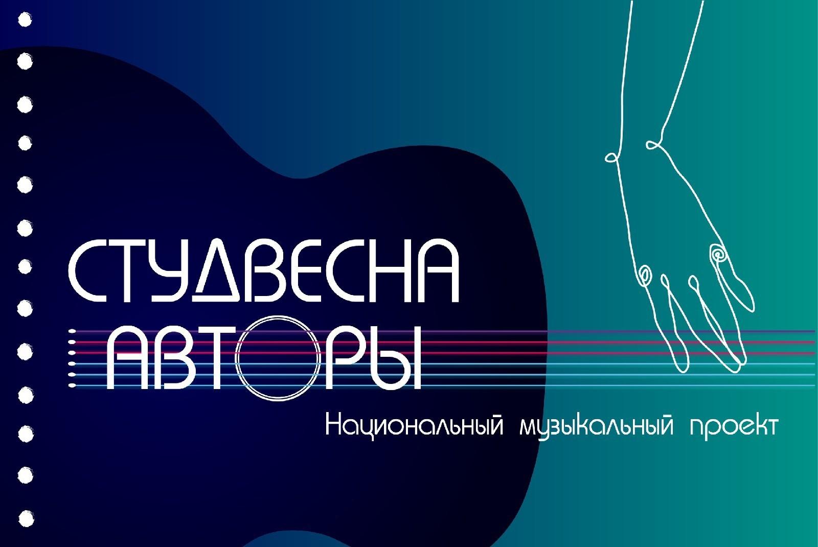 В Твери пройдет гала-концерт проекта «Студвесна. Авторы»!