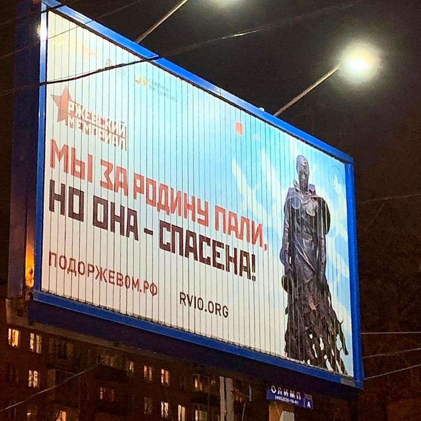 В Москве и в Питере появились баннеры с изображением Ржевского мемориала