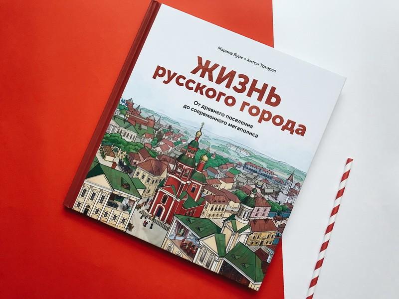 В Твери пройдет презентация детской книги о жизни русского города