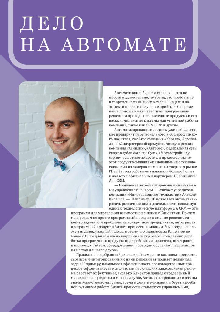 «Инновационные технологии» в Твери: как внедритьавтоматизацию на производстве и зарабатывать больше