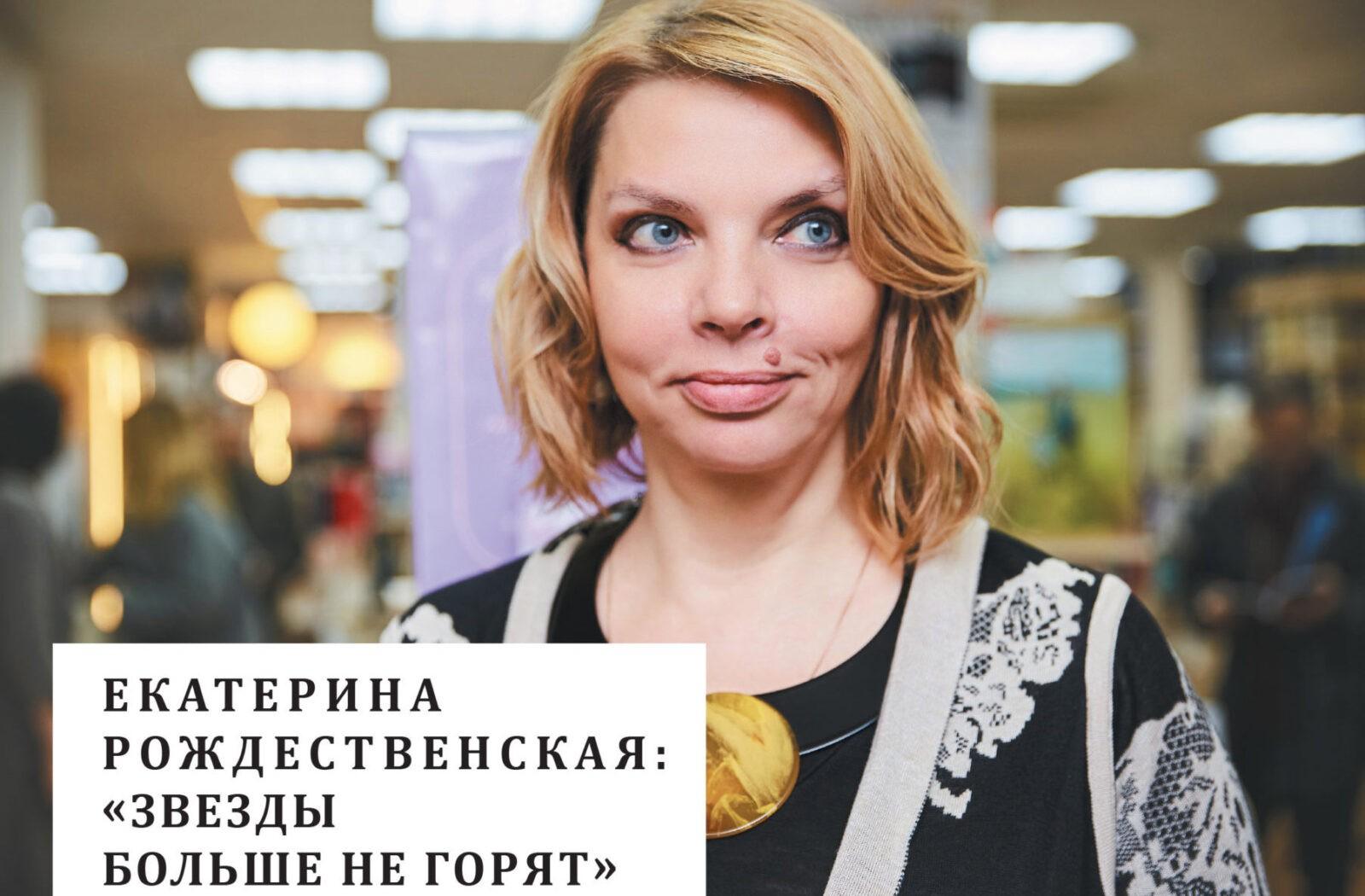 """Знаменитая писательница и фотограф Екатерина Рождественская дала """"Тверьлайф"""" эксклюзивное интервью"""