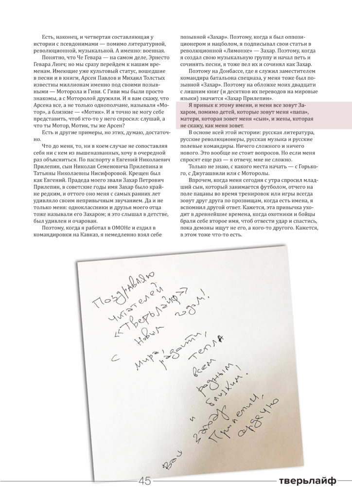 """Наш эксклюзив: Захар Прилепин вручил журналу """"Тверьлайф"""" отрывок из своей будущей книги"""