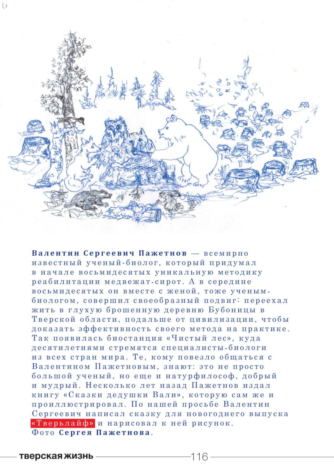 """Всемирно известный биолог Валентин Пажетнов написал для журнала """"Тверьлайф"""" сказку"""