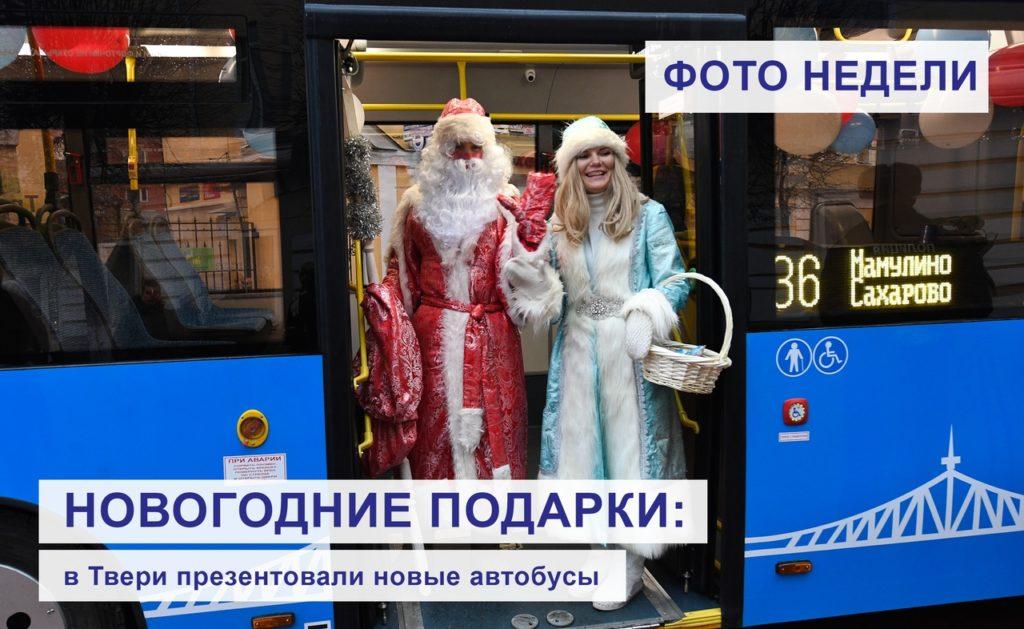 Итоги недели: «новогодний» автобус, социальная карта, лучшие молодые ученые Верхневолжья