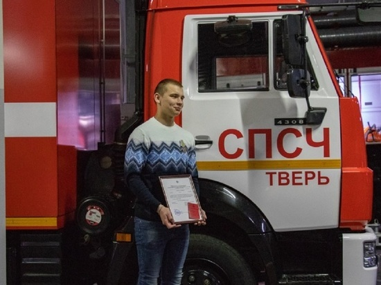 Отважного юношу из Тверской области наградили за спасение сверстника