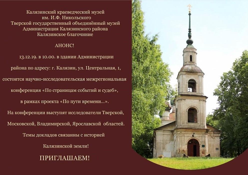 В Калязине пройдет конференция «По страницам событий и судеб»