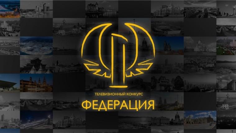 В финал конкурса «Федерация» вышла передача телеканала из Тверской области