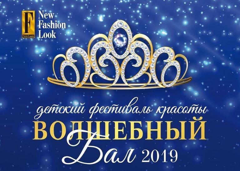 В Твери накануне Нового года выберут «Юную Мисс Тверь 2019»