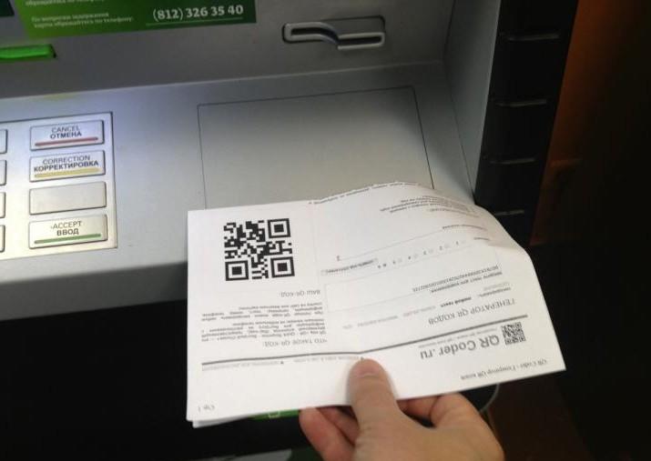 Жители Тверской области не будут платить комиссию при оплате ЖКХ через банкомат
