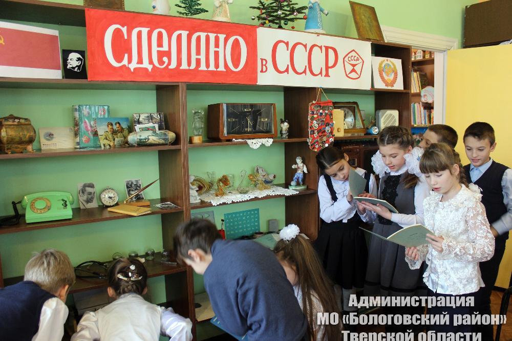 В Бологое проходит выставка «Сделано в СССР»