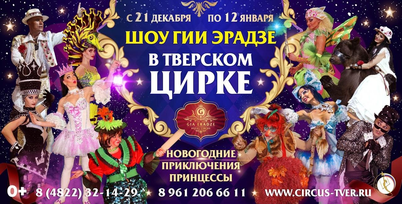 Гии Эрадзе представит в тверском цирке «Новогодние приключения Принцессы»