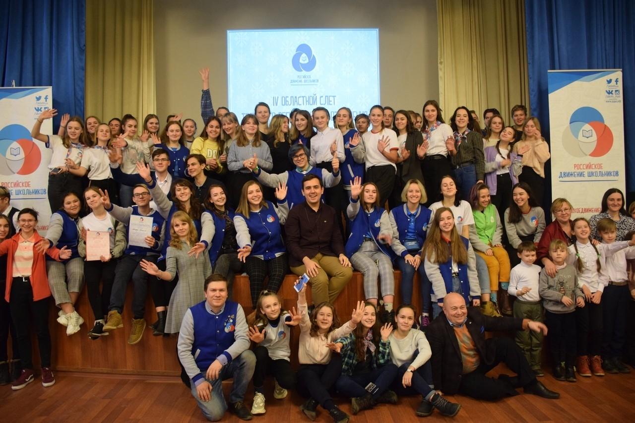 Слет РДШ в Твери посетили более 200 человек