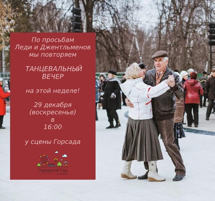 Новогодние квесты и танцы пройдут в Городском саду Твери