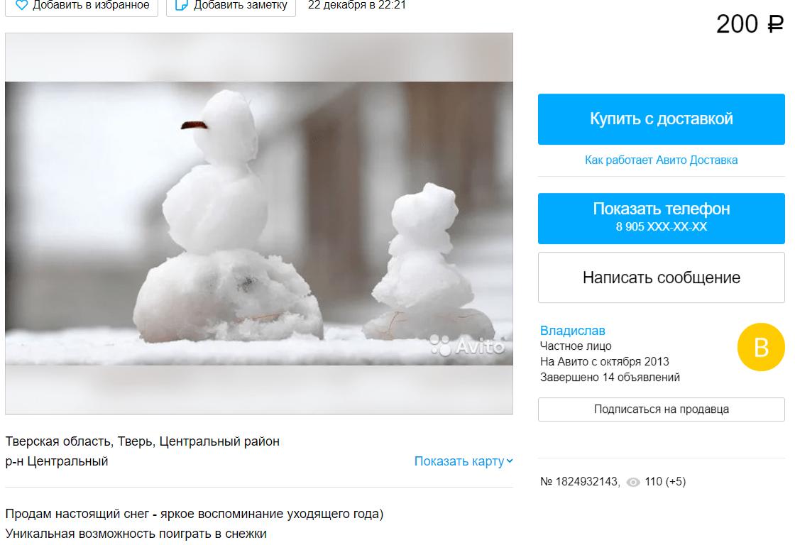 Жители Твери продают снег на Авито