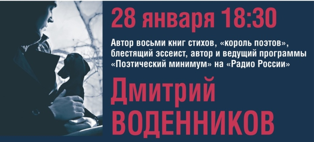 Поэт Дмитрий Воденников приедет в Тверь