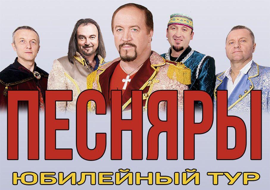 В Тверь приедут «Песняры»