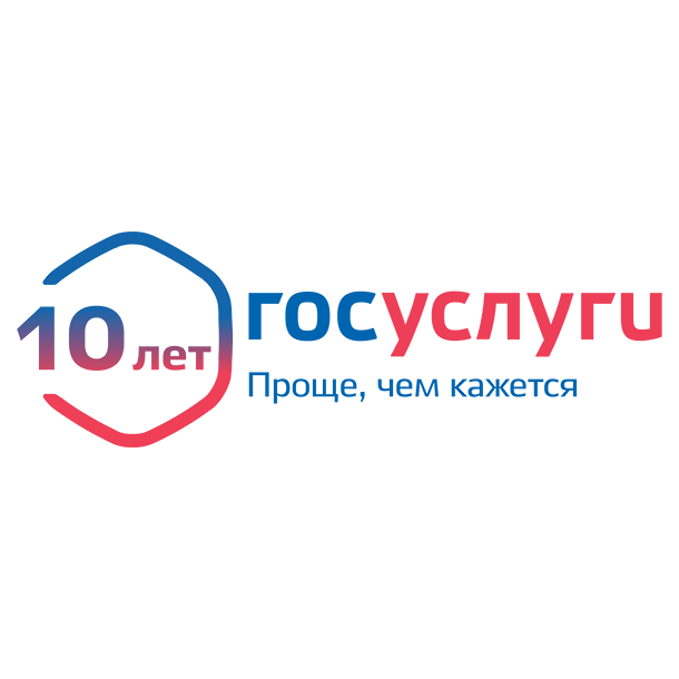 За 10 лет более 620 тыс. жителей Тверской области зарегистрировались на портале госуслуг