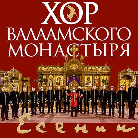 На тверской сцене выступит хор Валаамского монастыря