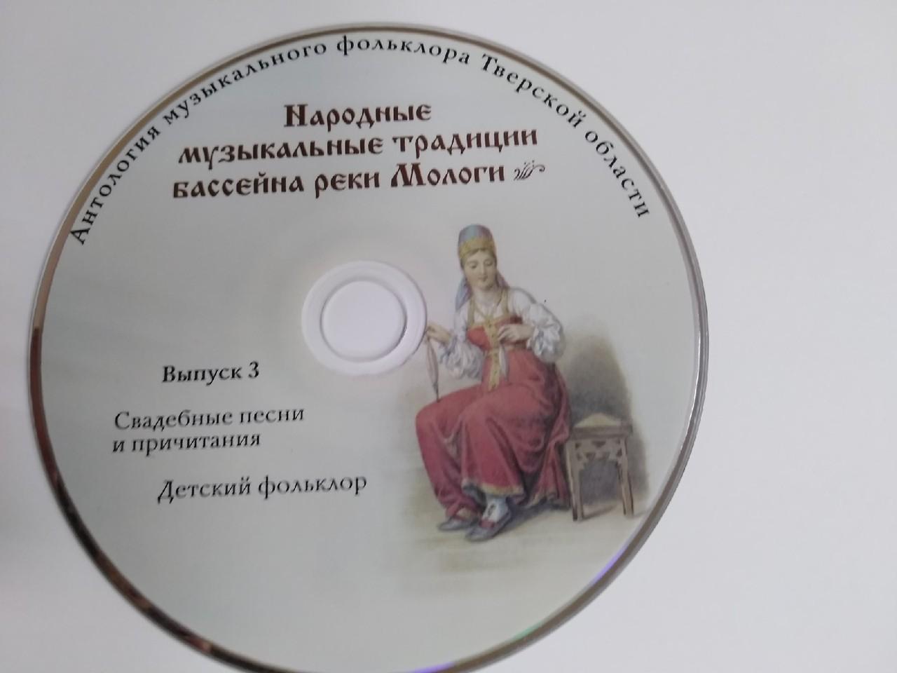 В Санкт-Петербурге издана «Антология музыкального фольклора Тверской области»