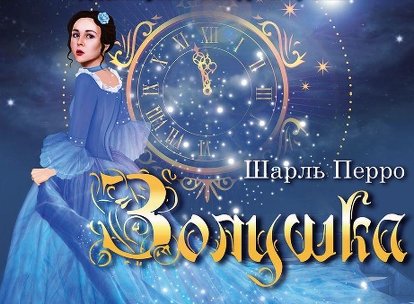 Тверской театр драмы приглашает детвору на музыкальный спектакль «Золушка»