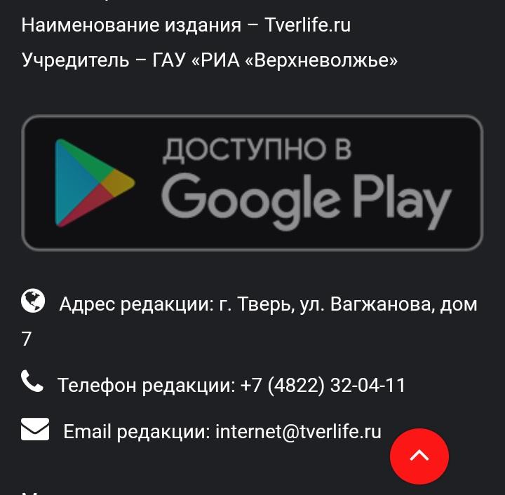 """Мобильное приложение """"Тверьлайф"""": жизнь большого города в твоем смартфоне"""