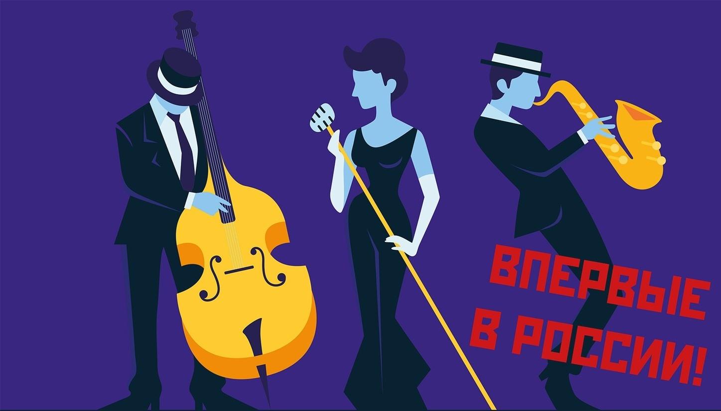 Джазовый концерт с фуршетом пройдёт в Твери