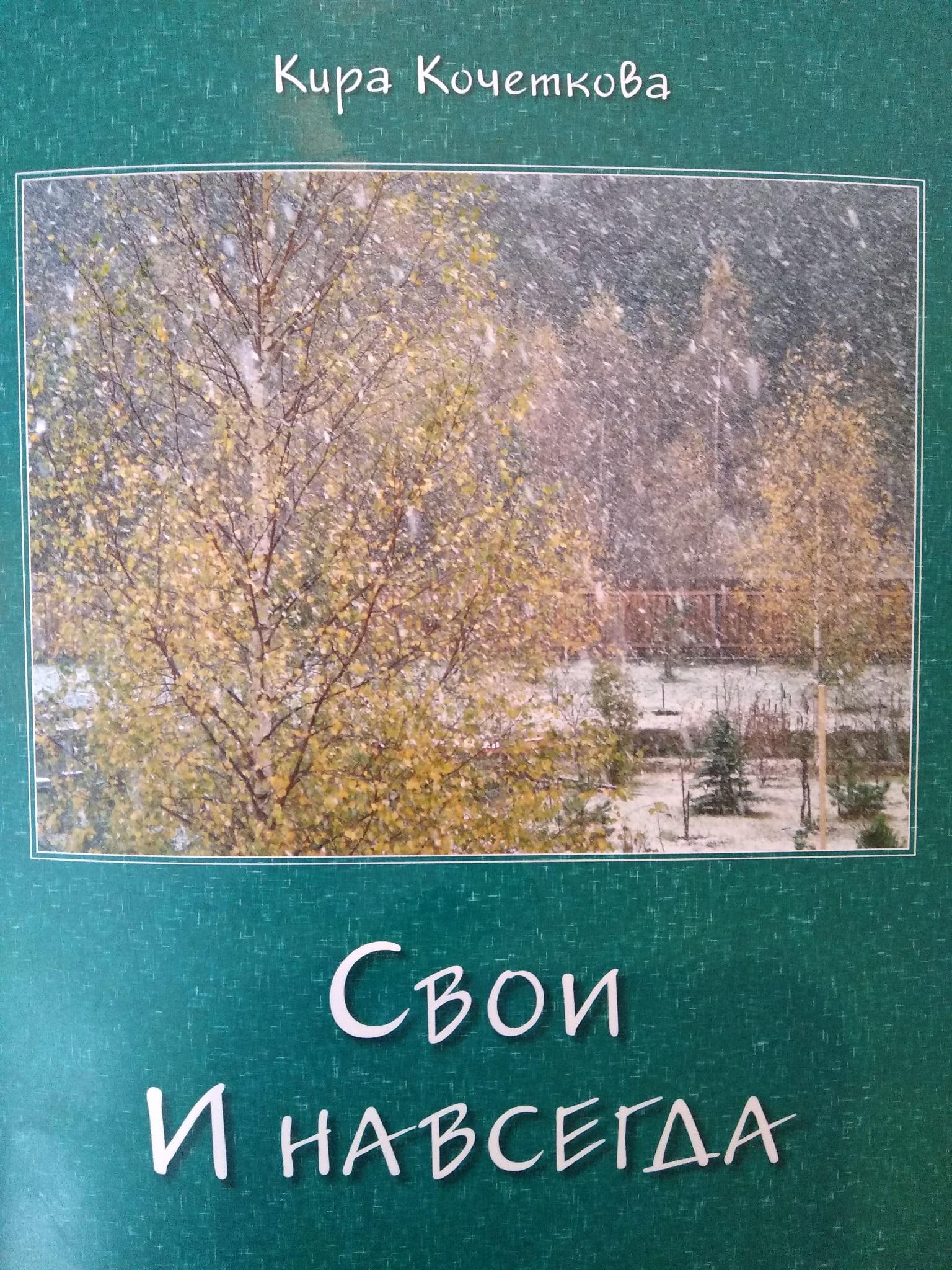 """Человек-эпоха: Кира Кочеткова выпустила книгу """"Свои и навсегда"""""""