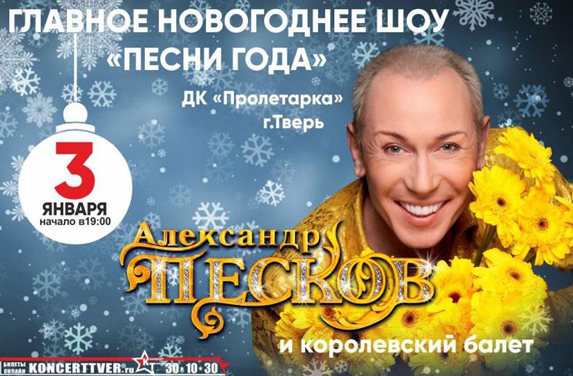 Пародист Александр Песков привезёт в Тверь 800 килограммов костюмов и декораций