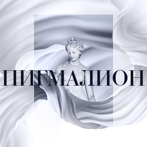 """В Твери покажут спектакль """"Пигмалион"""" 16+"""