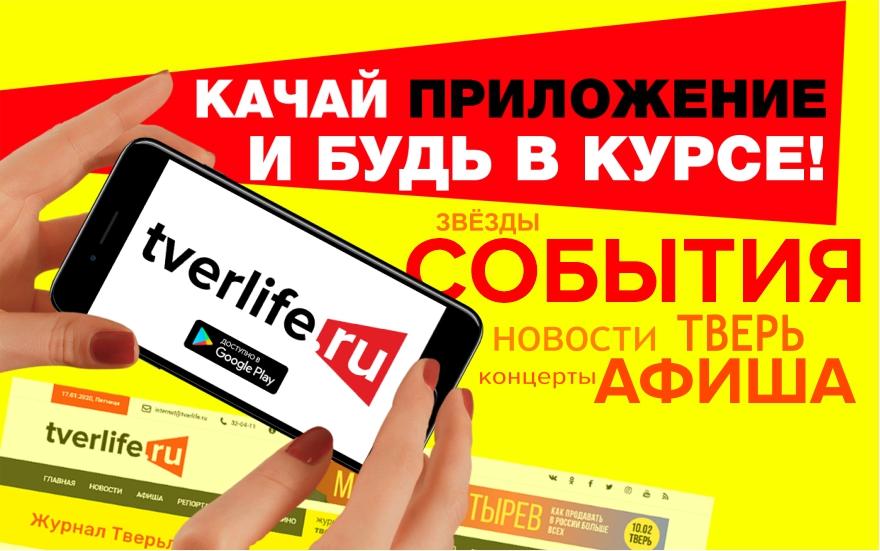 """Приложение """"Тверьлайф"""" доступно в Google Play"""