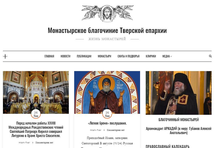 Новый портал о монастырях появился в Тверской области