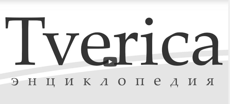 """Исторический проект """"Тверьлайф"""": как спасали древние тверские иконы"""