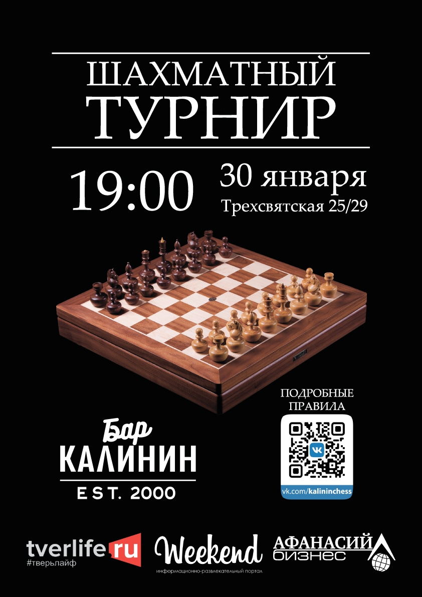 Шахматный турнир пройдёт в одном из тверских баров
