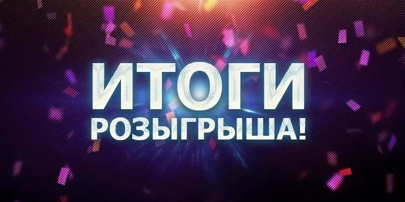 """""""Тверьлайф"""" подводит итоги розыгрыша"""