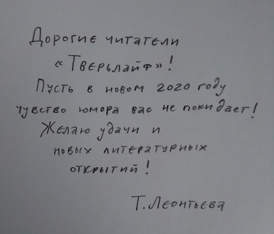 """Писательница Татьяна Леонтьева  передала """"Тверьлайф"""" новый рассказ"""