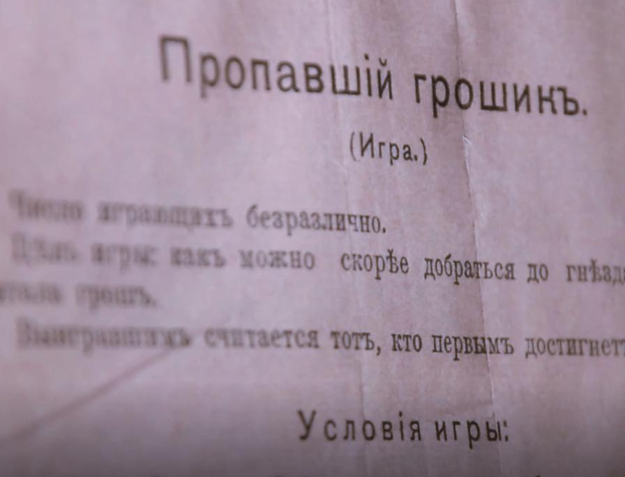 Старинную тверскую настольную игру показали в краеведческом музее