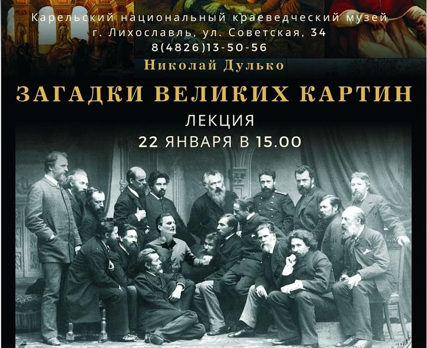 В Лихославле раскроют «Загадки великих картин»