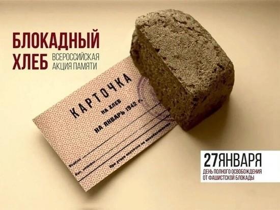 """Жителям Оленино раздадут """"блокадный"""" хлеб"""