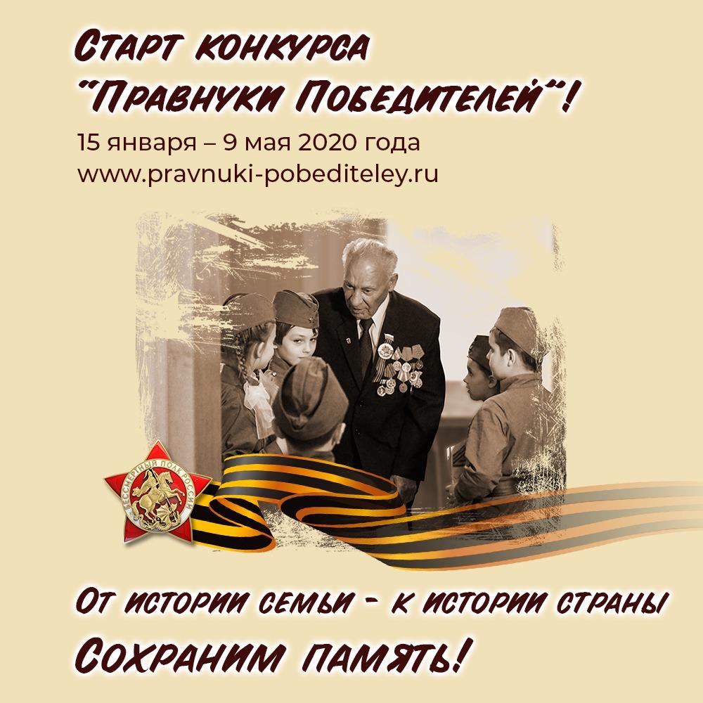 Тверские школьники могут стать участниками шествия «Бессмертного полка» в Москве