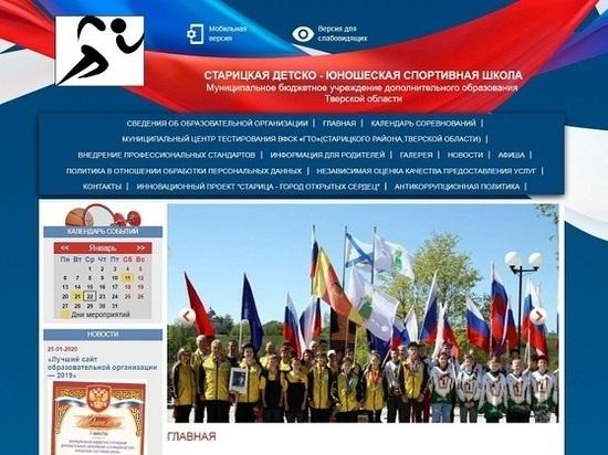 Сайт Старицкой спортшколы назвали лучшим в России