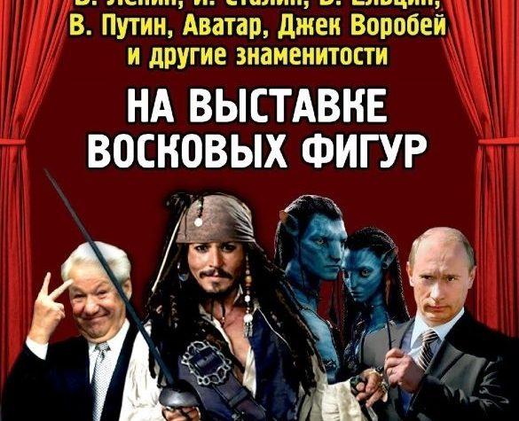 В Тверь привезли восковые фигуры из Санкт-Петербурга