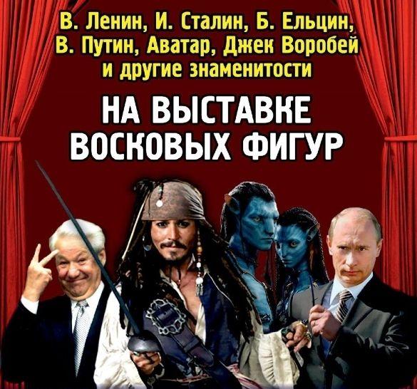 В Тверь из Санкт-Петербурга привезли восковых Аватар и Джека Воробья