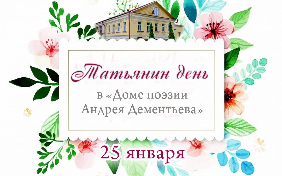 Дом поэзии Андрея Дементьева в Твери приглашает всех Татьян