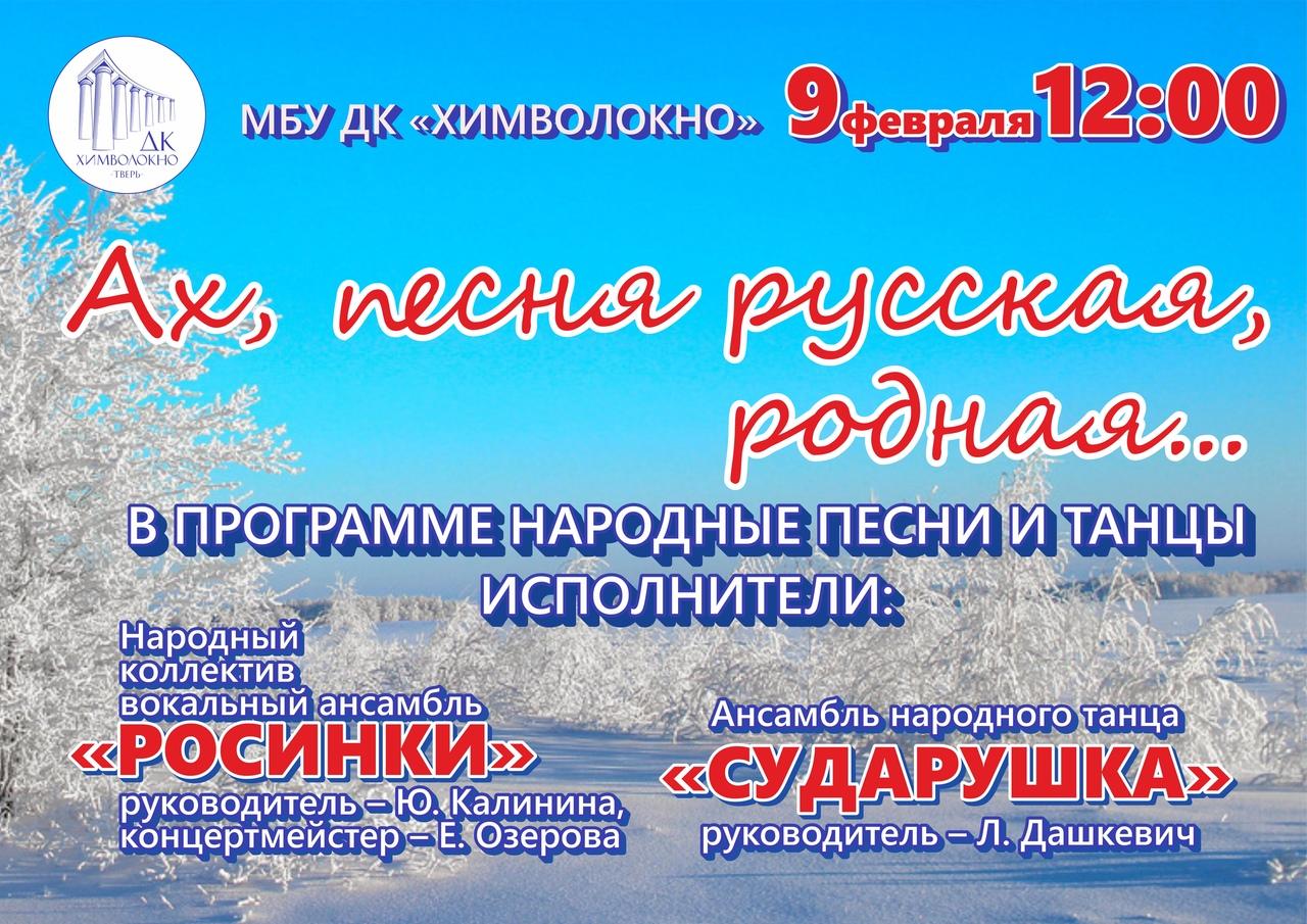 Жителей Твери приглашают на концерт «Ах, песня русская, родная …»