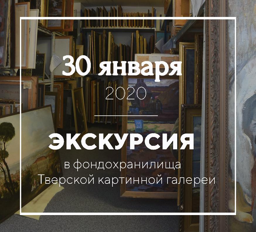 Экскурсия в фондохранилища пройдет в Тверской картинной галерее