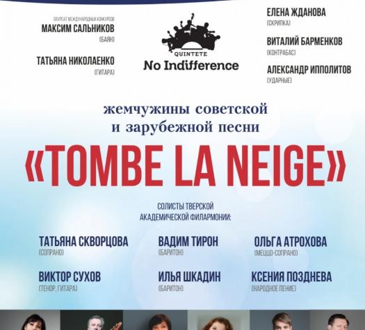 В тверской филармонии пройдет концерт «Tombe la neige»