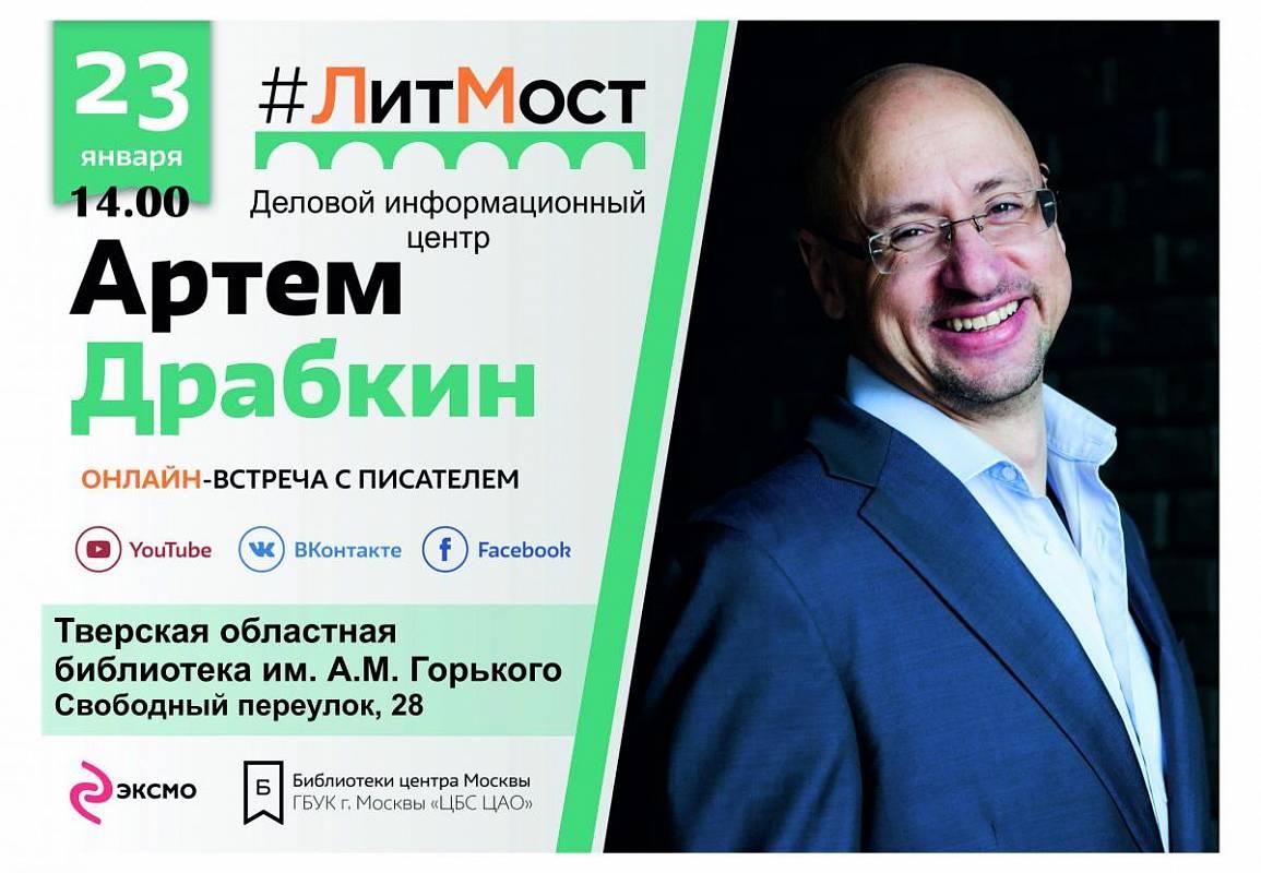 В тверской библиотеке пройдет онлайн-встреча с писателем Артёмом Драбкиным